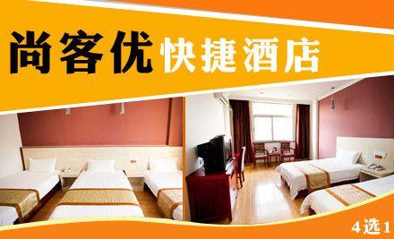 尚客优快捷酒店:钟点房,美团券可叠加使用,节假日通用
