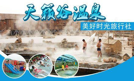 美好时光旅行社:天籁谷温泉门票1张,节假日可用