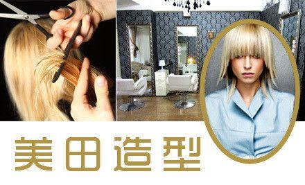 美田造型:美发套餐,长短发不限,节假日通用