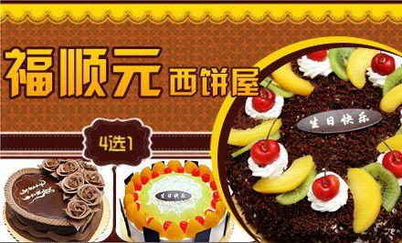 福顺元西饼屋:10寸蛋糕4选1,节假日通用