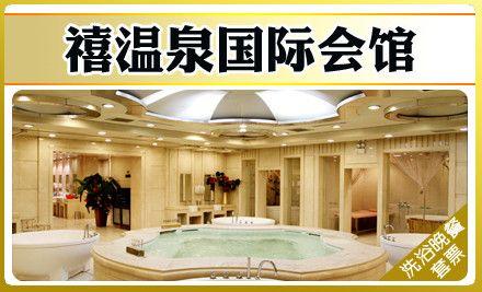 禧温泉国际会馆:洗浴套餐+晚餐自助休闲套票,节假日通用