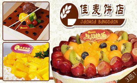 佳麦饼店:10英寸蛋糕3选1,节假日通用