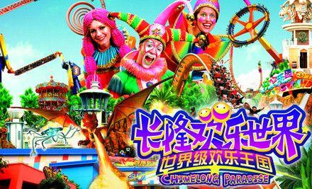 长隆欢乐世界:门票1张,乐在其中,节假日通用
