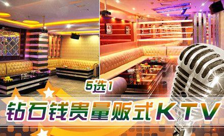 钻石钱贵量贩式KTV:欢唱5选1,大包以下包厢可用