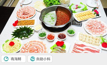 4人套餐,美味火锅畅享~
