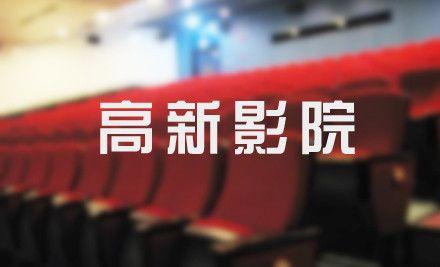 电影票1张,2D/3D可兑,节假日通用