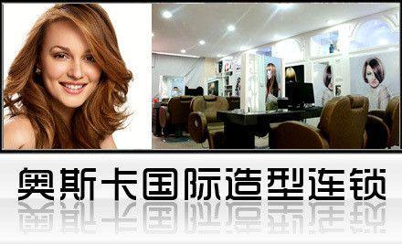 奥斯卡国际造型连锁:美发套餐,男女通享,节假日通用