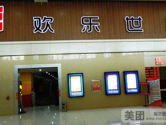 DMG国际影城唐山店