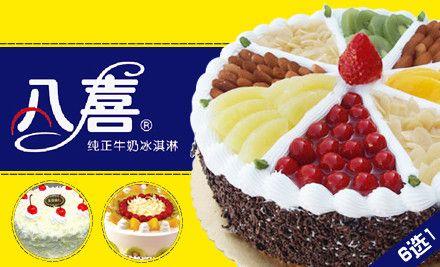 10英寸蛋糕6选1,节假日通用,部分地区免费配送