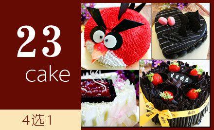 美味蛋糕4选1,节假日通用