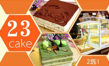 23cake美味蛋糕2选1,免费包装,节假日通用