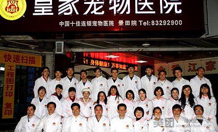 深圳皇家宠物医院有几家店