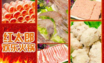 美味4-6人套餐,节假日通用,火锅就吃红太郎