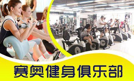 健身7次卡,男女不限,节假日通用,为健康而奔跑