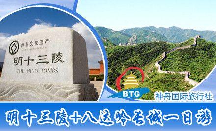 神舟国际旅行社明十三陵+八达岭长城一日游,每日发团,节假通用