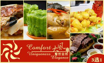 10人套餐3选1,节假日通用,年会、年夜饭、婚宴通用