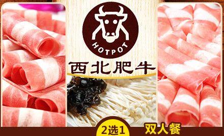 双人餐火锅/香锅2选1,节假日通享,麻辣过瘾,火锅丰盛