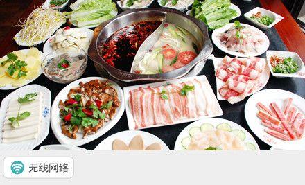 6人套餐,节假日通用,美味涮出来,欢乐共享好时光