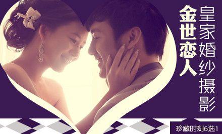 个人/情侣/儿童/孕妈咪/结婚周年纪念/全家福写真6选