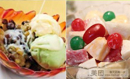养颜靓粥、各种花式雀巢冰淇淋、青岛九度、汉斯干啤、艾尔黑啤、清