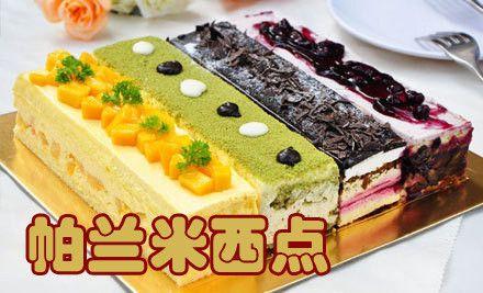 8英寸蛋糕5选1,节假日通用