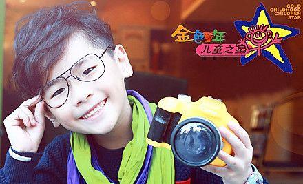 至上宝贝套系,限0-12岁(含)的儿童拍摄