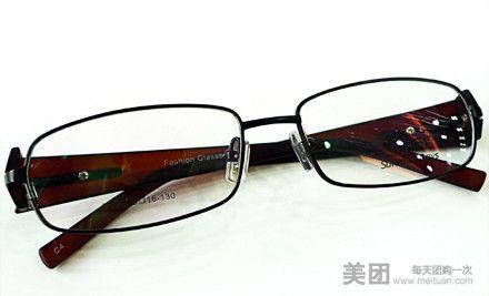 徐州惠明眼镜团购2店通用惠明眼镜配镜套餐_美团