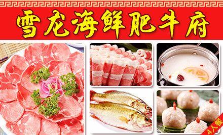 美味4人肥牛火锅套餐,节假日通用