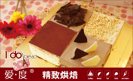 8英寸巧克力爱好者四拼蛋糕1个,节假日通用
