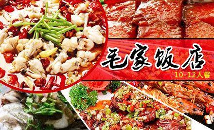 丰盛聚宴10-12人套餐,节假日通用
