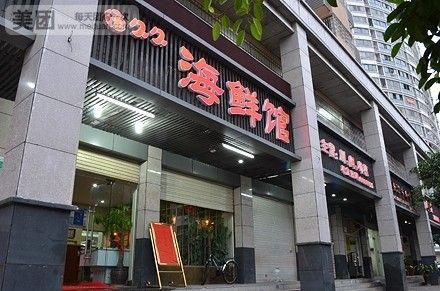 """美食团购 粤港菜 伍久久海鲜馆  2b青年:""""我要踢馆"""" 走进中餐馆,掏出"""