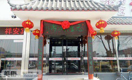 老北京涮肉坊_老北京元隆涮肉坊