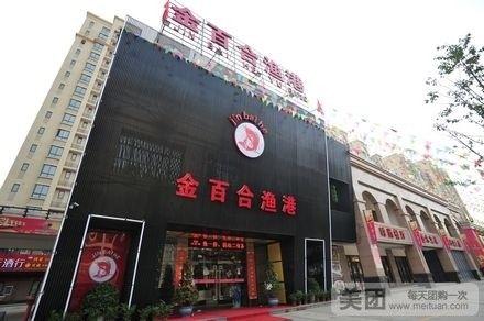 石浦渔港古城_开心渔港 人均消费