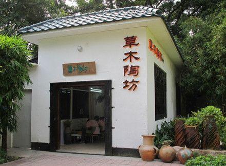 草木陶坊拉坯玩陶体验套餐团购 价格 图片 美团网