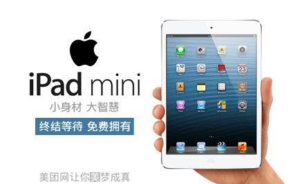 美梦成真:苹果iPad mini,美团网免费送
