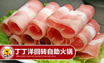 【北京】丁丁洋回转自助火锅-美团