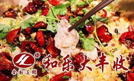 2-3人套餐,美味鱼锅,鲜香诱人