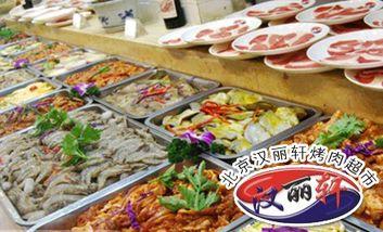 【郑州】汉丽轩烤肉超市-美团