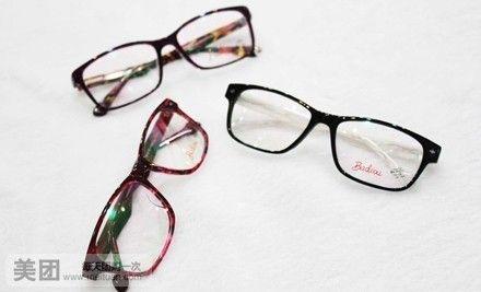 【福州海峡宝岛眼镜团购】海峡宝岛眼镜配镜套餐团购