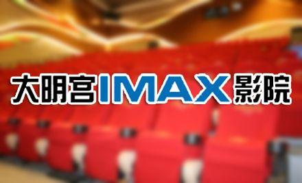 单人2D电影票1张,多种方案可升级