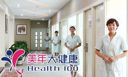 美年大健康体检男性 女性全身体检套餐2选1,解放大路 美团网长春站 -