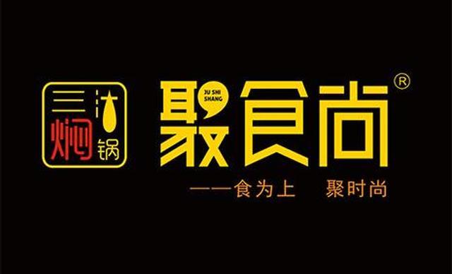 :长沙今日团购:【聚食尚三汁焖锅】100元代金券1张,除烟酒饮料和特价菜品外全场通用