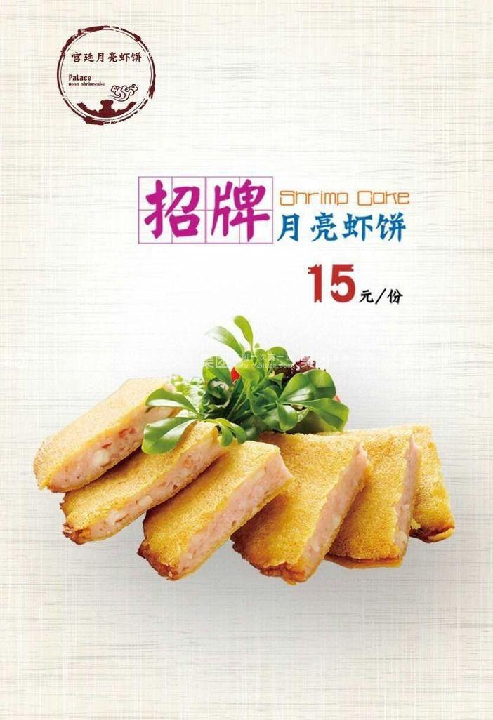 【沈阳宫廷月亮虾饼团购】宫廷月亮虾饼2人餐团购