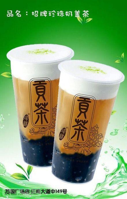 【广州贡茶团购】贡茶饮品团购|图片|价格|菜单