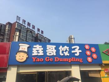 【北京】垚哥饺子馆-美团