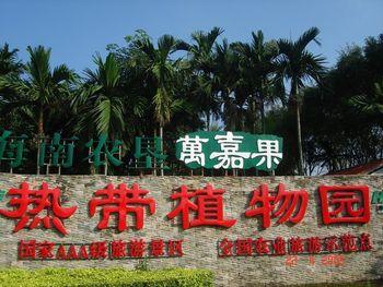 【定安县】农垦万嘉果热带植物园门票(成人票)-美团