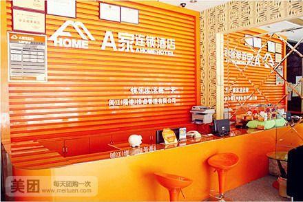A家连锁酒店(民生店)预订/团购