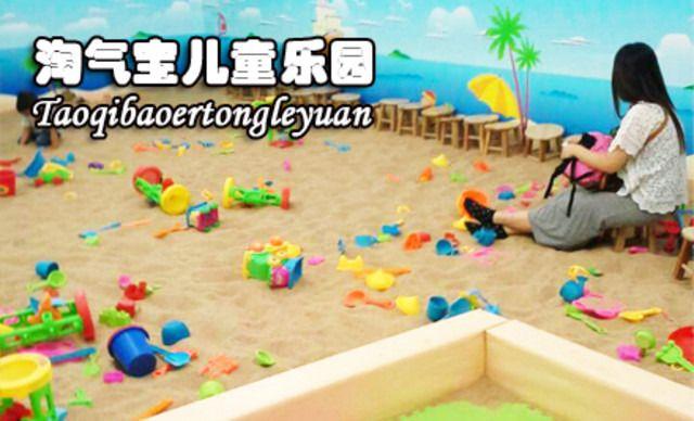 03 儿童室内游乐园团购   淘气宝儿童乐园沙滩园/波波池2选1套餐 ¥