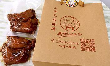 【博兴等】锦秋二师兄烤猪蹄-美团