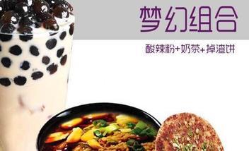 【北京】奶茶嫁给粉-美团